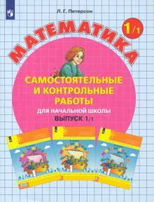 Математика. 1 класс. Самостоятельные и контрольные работы. Выпуск 1. ФГОС