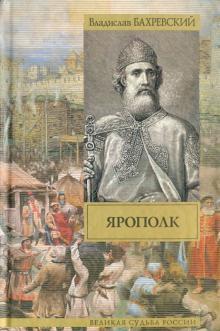 Ярополк - Владислав Бахревский