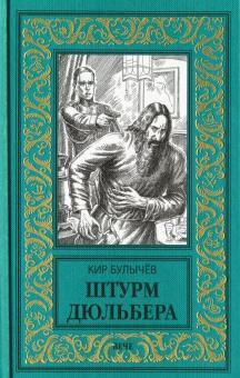 Штурм Дюльбера - Кир Булычев