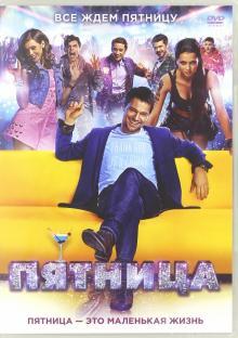 Пятница (DVD)