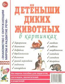 Детеныши диких животных. Наглядное пособие для педагогов, логопедов, воспитателей и родителей
