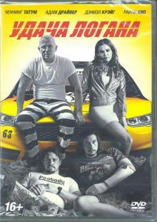 Удача Логана + артбук (DVD)
