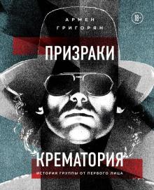 Призраки Крематория. История группы от первого лица - Армен Григорян