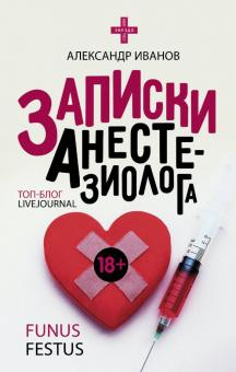 Записки анестезиолога - Александр Иванов
