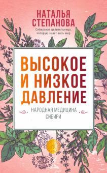 Высокое и низкое давление. Народная медицина Сибири - Наталья Степанова