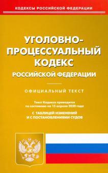 Уголовно-процессуальный кодекс Российской Федерации по состоянию на 15.04.2020 г.