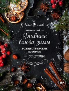 Главные блюда зимы. Рождественские истории и рецепты (специи)