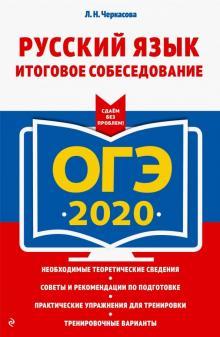 ОГЭ 2020. Русский язык. Итоговое собеседование - Любовь Черкасова