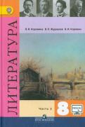 Литература. 11 класс. Учебник в 2-х частях. Углублённый уровень - Коровин, Вершинина, Гальцова