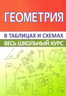 Геометрия. Весь школьный курс в таблицах и схемах