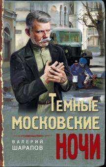 Темные московские ночи