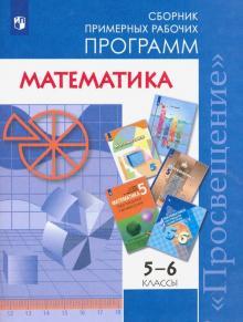 Математика. 5-6 классы. Сборник примерных рабочих программ. ФГОС