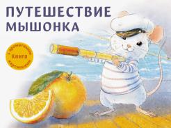 Анна Зенькова - Путешествие мышонка обложка книги