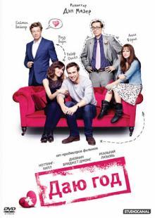 Даю год (DVD)