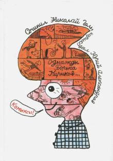 Однажды Борька Кириков… Комиксы