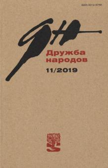 """Журнал """"Дружба народов"""" № 11. 2019"""