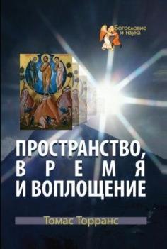 Богословие и наука