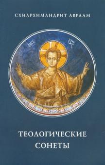 Теологические сонеты