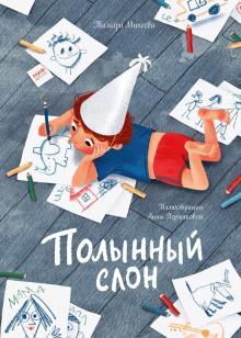 новая детская книга Михеевой