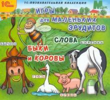 Игры для маленьких эрудитов. Слова. Быки и коровы (CDpc)