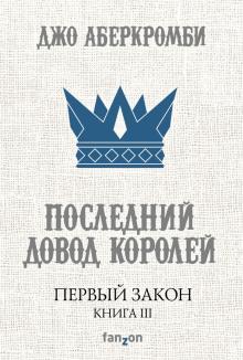 Первый Закон. Книга III. Последний довод королей