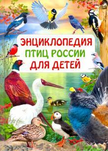 Энциклопедия птиц России для детей