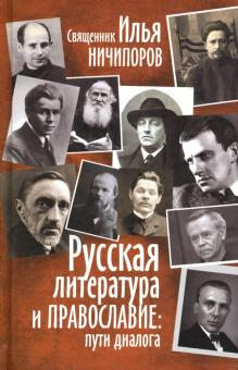 Русская литература и Православие. Пути диалога - Илья Священник
