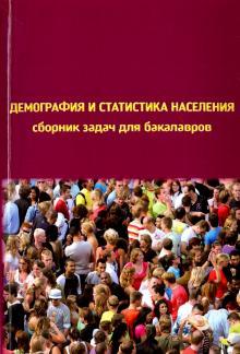 Демография и статистика населения. Сборник задач для бакалавров