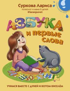 Азбука и первые слова. Учимся вместе с Дуней и котом Киселём