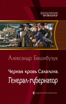 Черная кровь Сахалина. Генерал-губернатор