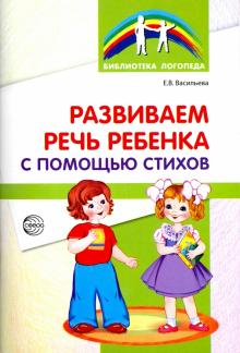 Елена Васильева - Развиваем речь ребенка с помощью стихов