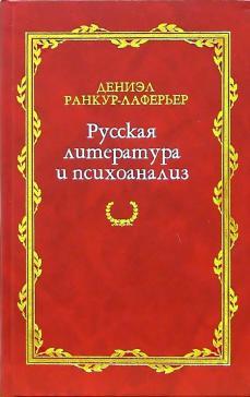 Русская потаенная литература