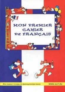 Моя первая тетрадь по французскому языку