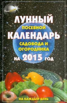 Лунный посевной календарь садовода и огородника 2015 - А. Гаврилова