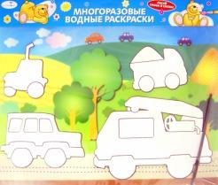 """Водная раскраска """"Машинки"""" (AP-S03A) обложка книги"""