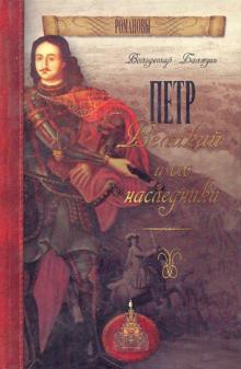 Петр Великий и его наследники - Вольдемар Балязин