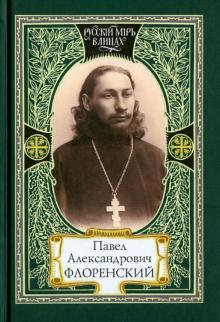 Павел Александрович Флоренский