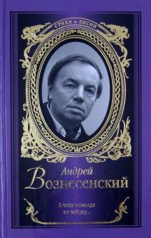 Я тебя никогда не забуду... - Андрей Вознесенский