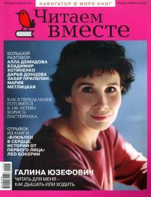 """Журнал """"Читаем вместе"""" № 1-2. Январь-февраль 2020"""