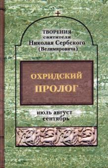 Охридский пролог. Июль, август, сентябрь