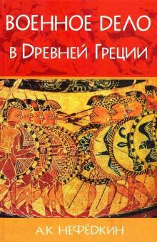 Военное дело в Древней Греции - Александр Нефедкин