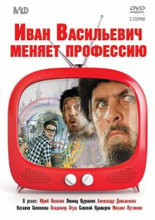 Иван Васильевич меняет профессию (DVD)