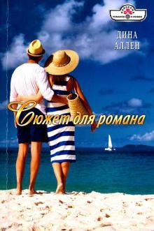 Сюжет для романа - Дина Аллен