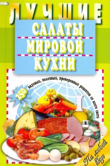 Лучшие салаты мировой кухни. 250 вкусных, полезных, проверенных рецептов