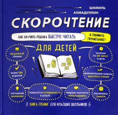 Скорочтение для детей 6-9 лет. Как научить ребенка быстро читать и понимать прочитанное?