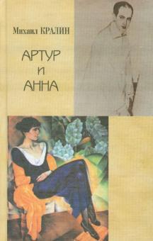 Артур и Анна. Роман без героя, но все-таки о любви