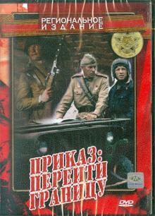 Приказ: Перейти границу (DVD)