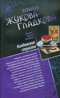 Колдовские страсти. Черное золото королей - Мария Жукова-Гладкова