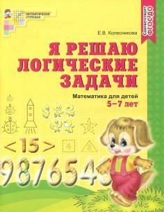 Я решаю логические задачи. Математика для детей 5-7 лет. ФГОС ДО