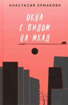 Анастасия Ермакова - Окна с видом на МКАД